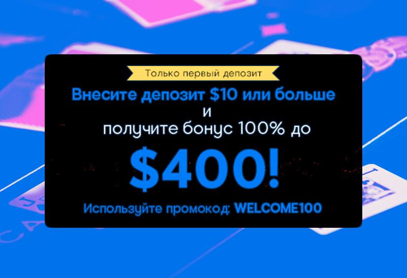 Бонус 100% за первый депозит от 888poker.