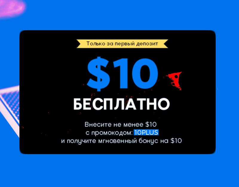Мгновенный бонус 10 долларов за первый депозит от 888poker.