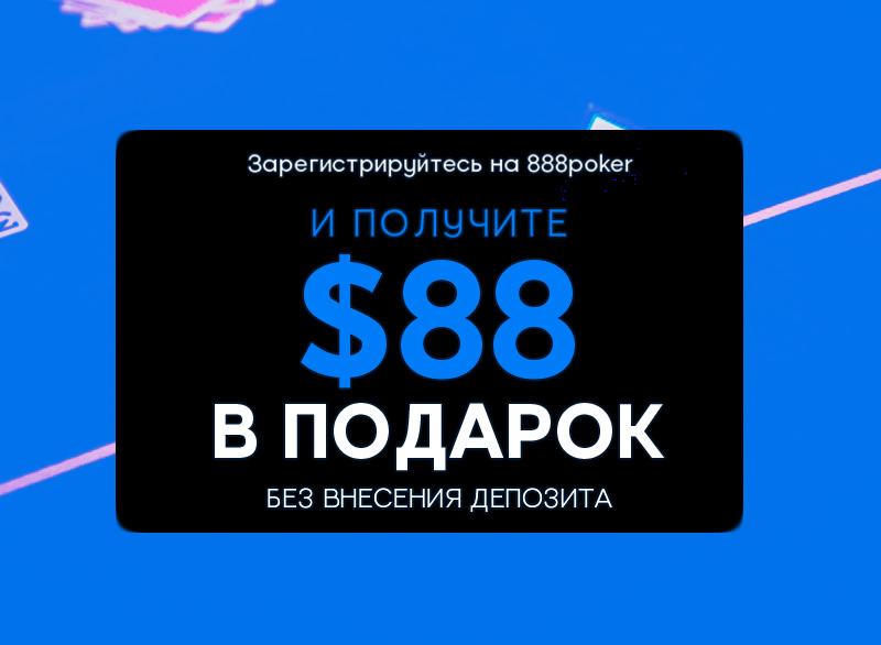 Бездепозитный бонус 88 долларов за регистрацию в руме 888poker.