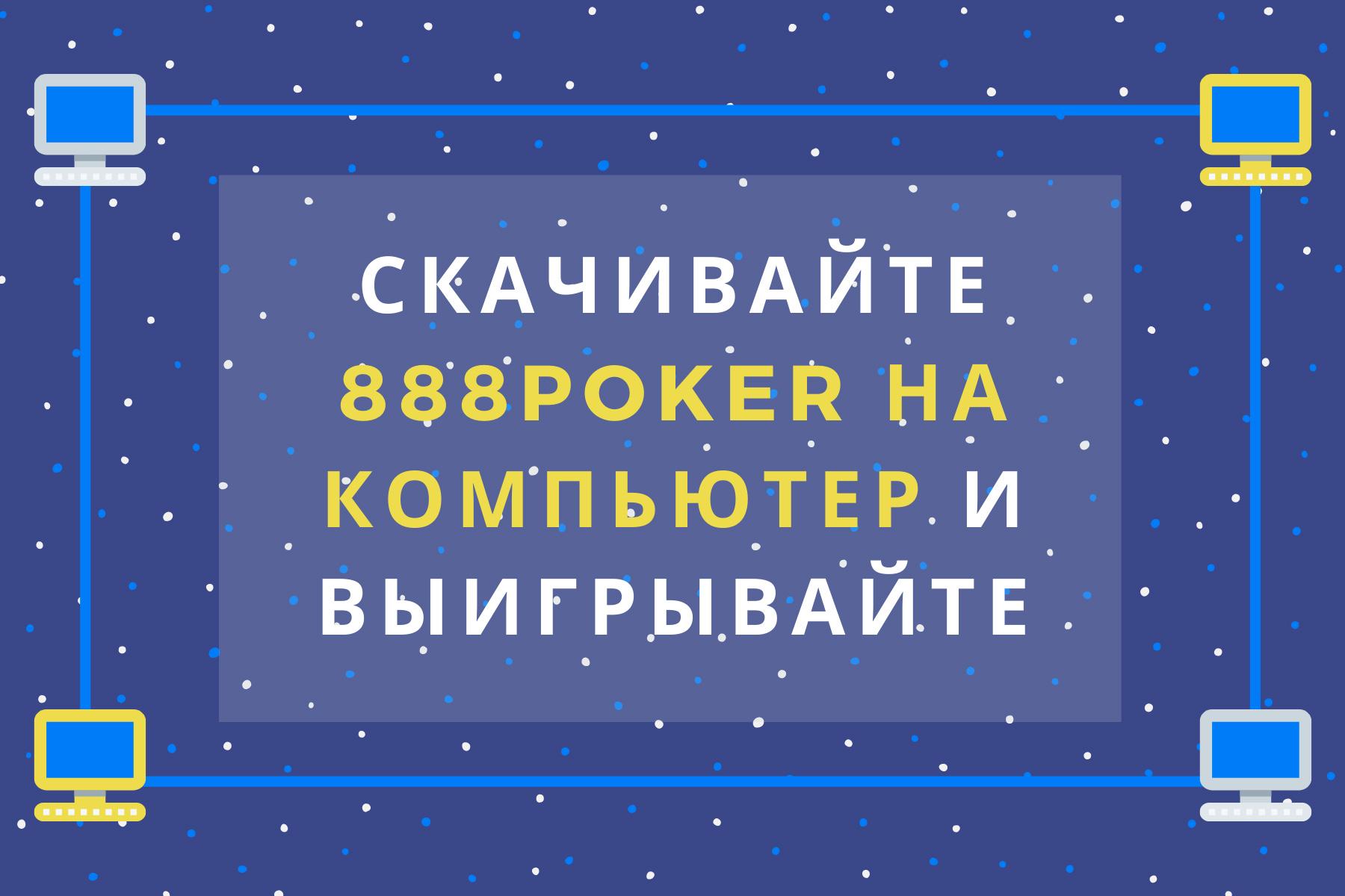 Как скачать игровой клиент 888poker на компьютер.