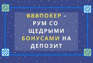Щедрые бонусы на депозит от рума 888poker.