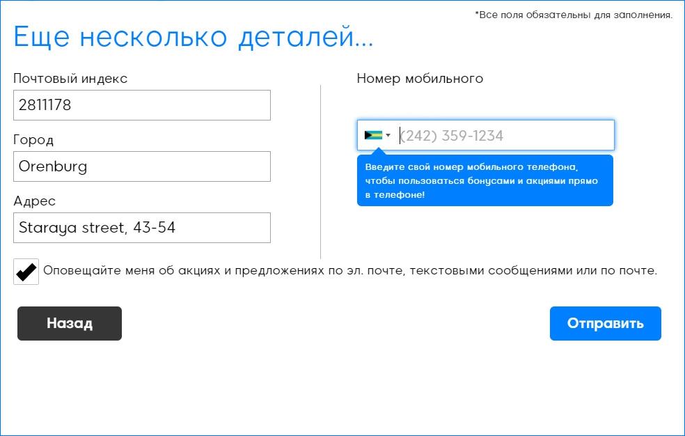 Форма регистрации на 888poker для ввода почтового индекса, адреса, номера мобильного.