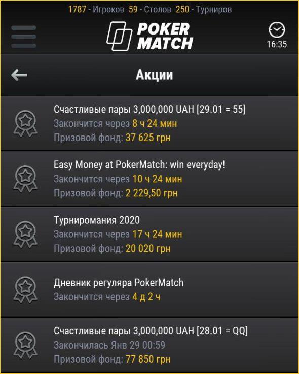 Акции в мобильном приложении PokerMatch.