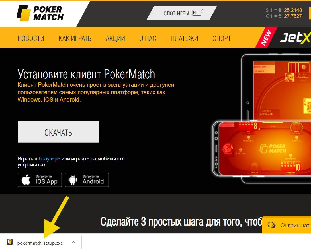 Автоматическая загрузка установочного файла клиента с официального сайта PokerMatch.