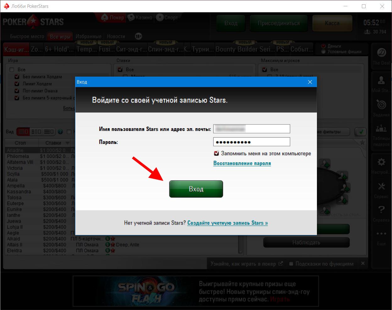 Авторизация в клиенте PokerStars после установки.