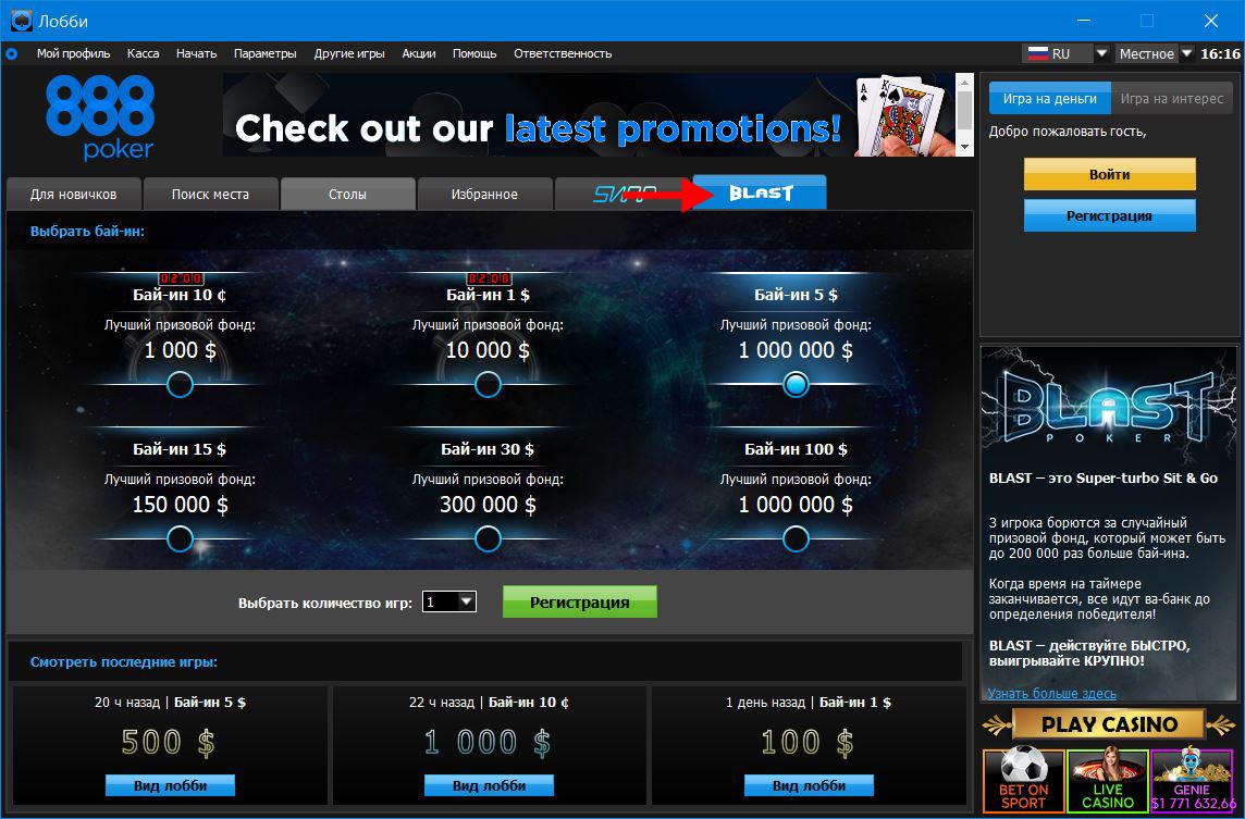 BLAST-турниры в руме 888poker.