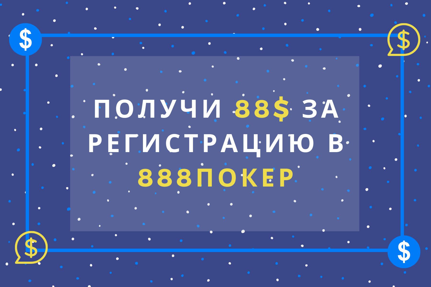 Как получить 88 долларов за регистрацию в руме 888poker.