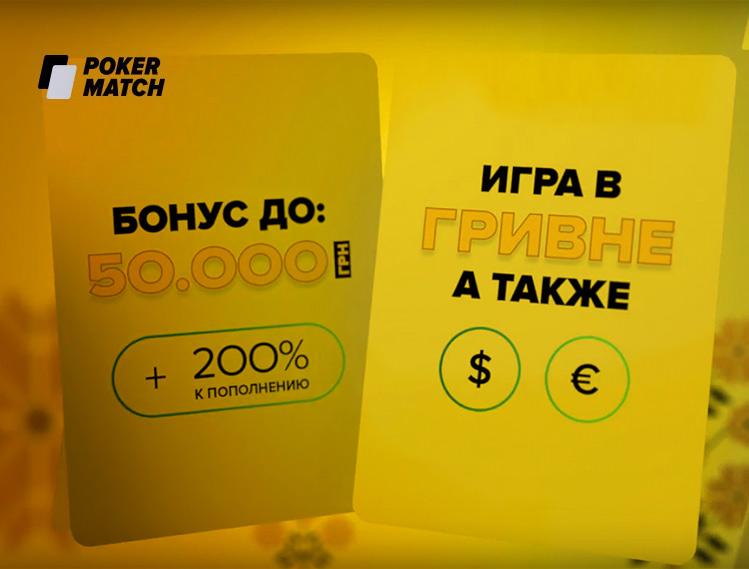 Бонус 200 процентов к депозиту для новичков и игра в любой валюте в руме PokerMatch.