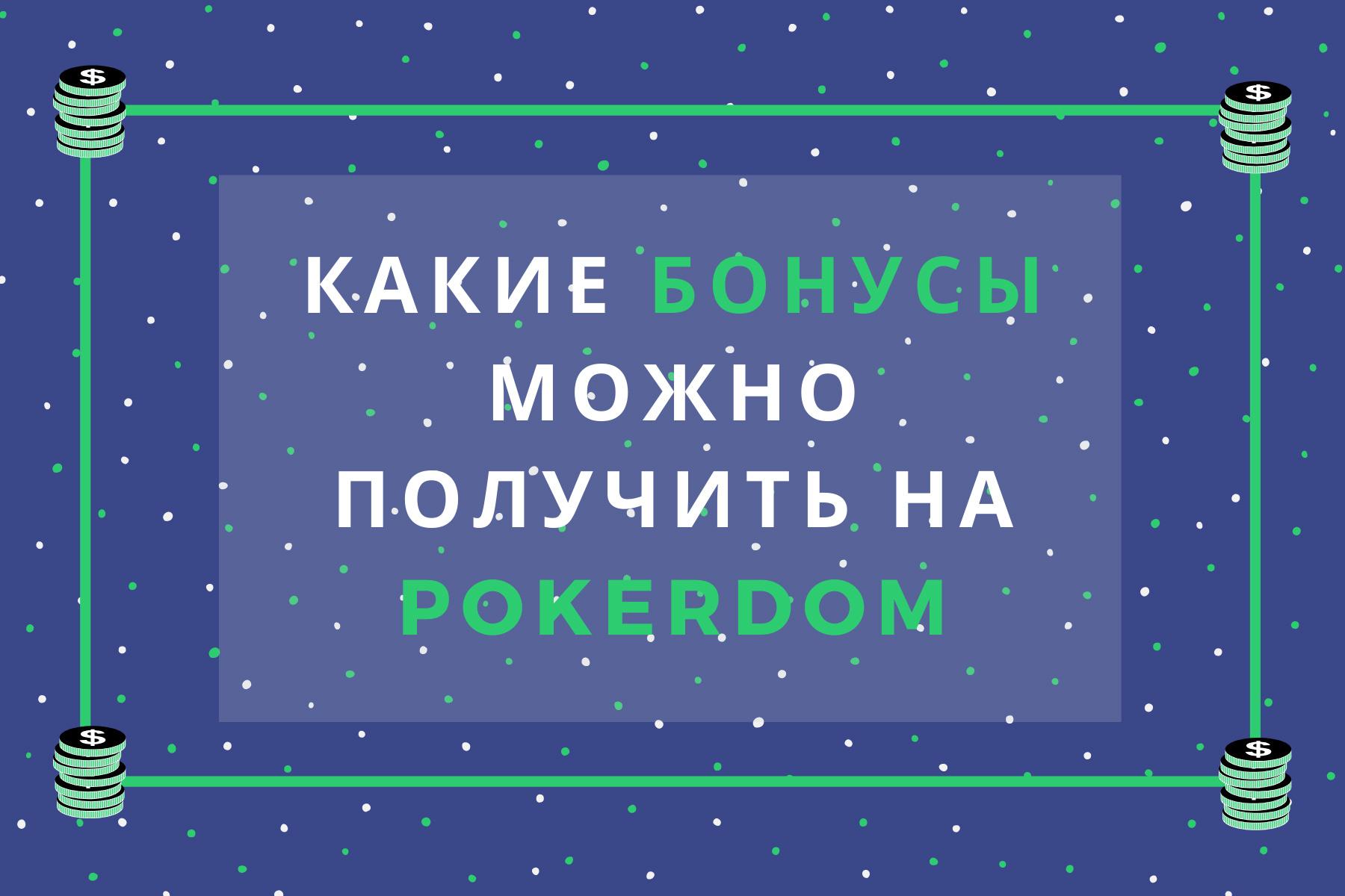 Бонусы и акции от рума Покердом.