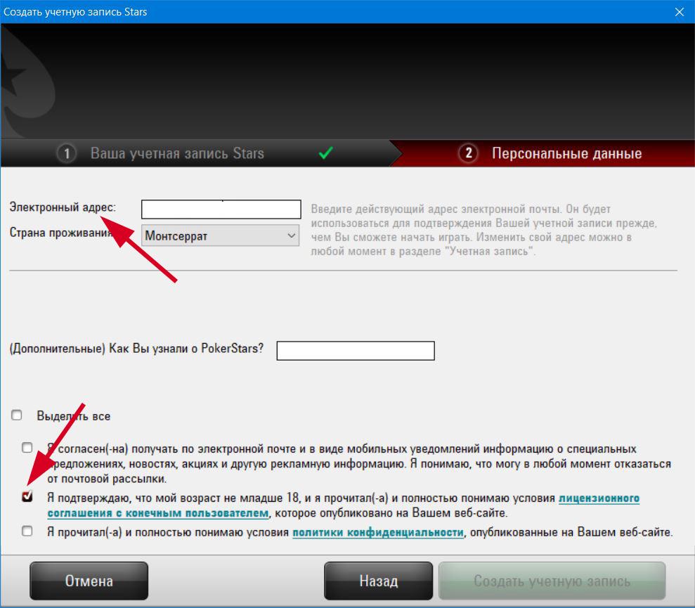 Ввод электронной почты и совершеннолетия в клиенте PokerStars при регистрации.