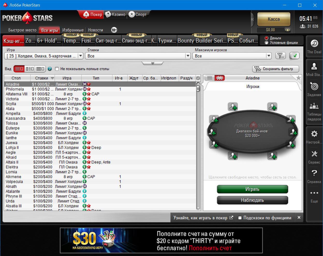 Эталонный дизайн клиента PokerStars.
