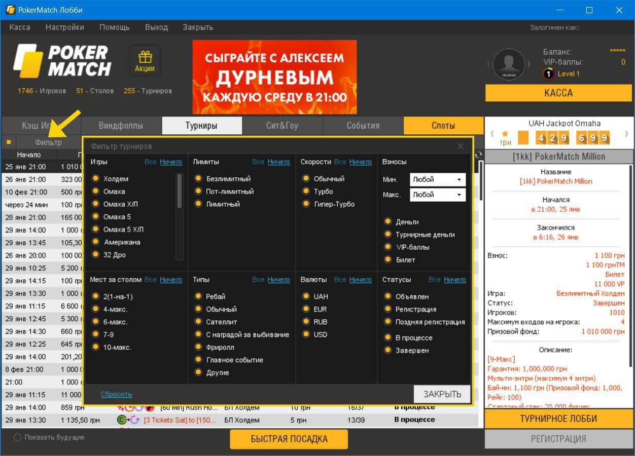 Использование фильтра турниров в лобби клиента PokerMatch.