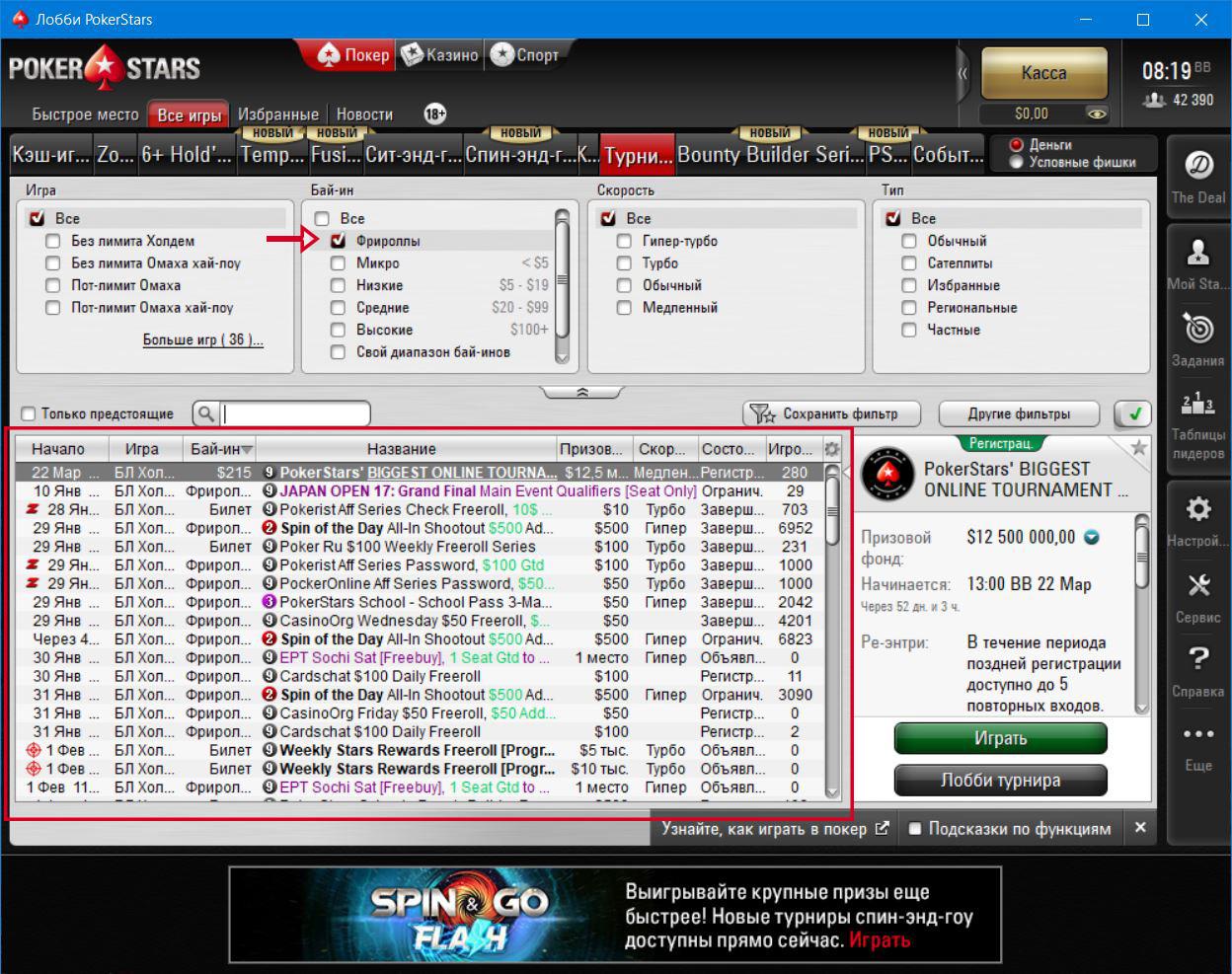 Фрироллы в клиенте рума PokerStars.