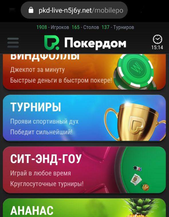 Браузерная версия Покердом для игроков с устройствами на iOS.
