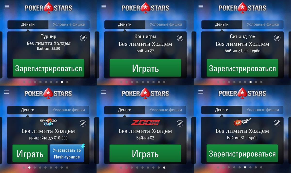 Многообразие игр в мобильном приложении PokerStars.
