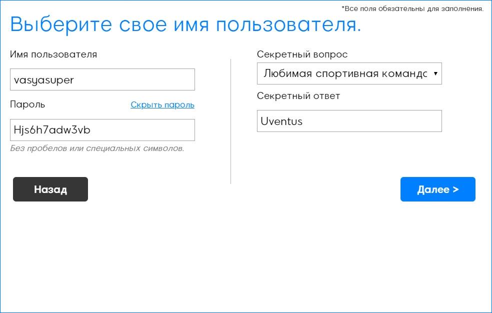 Форма регистрации на 888poker для ввода имени пользователя, пароля, ответа на секретный вопрос.