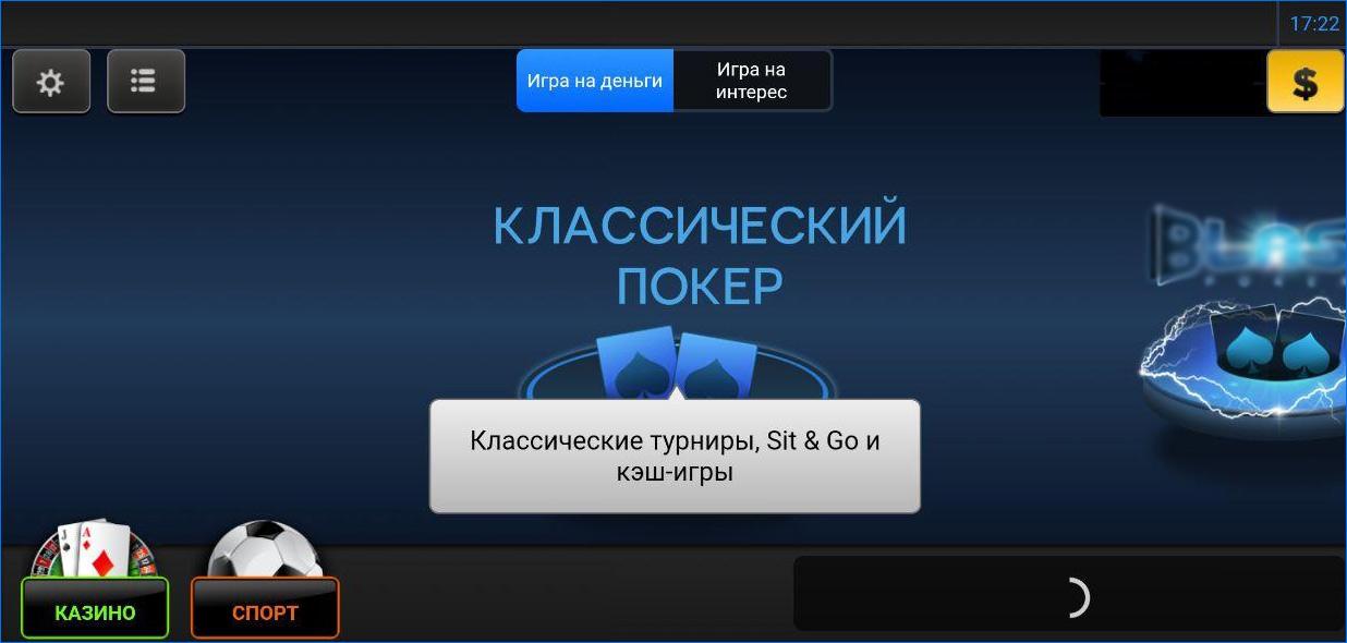 Классический покер в мобильном приложении 888poker.
