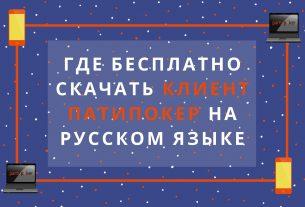 Как скачать клиент для ПК и мобильного от partypoker на русском языке.