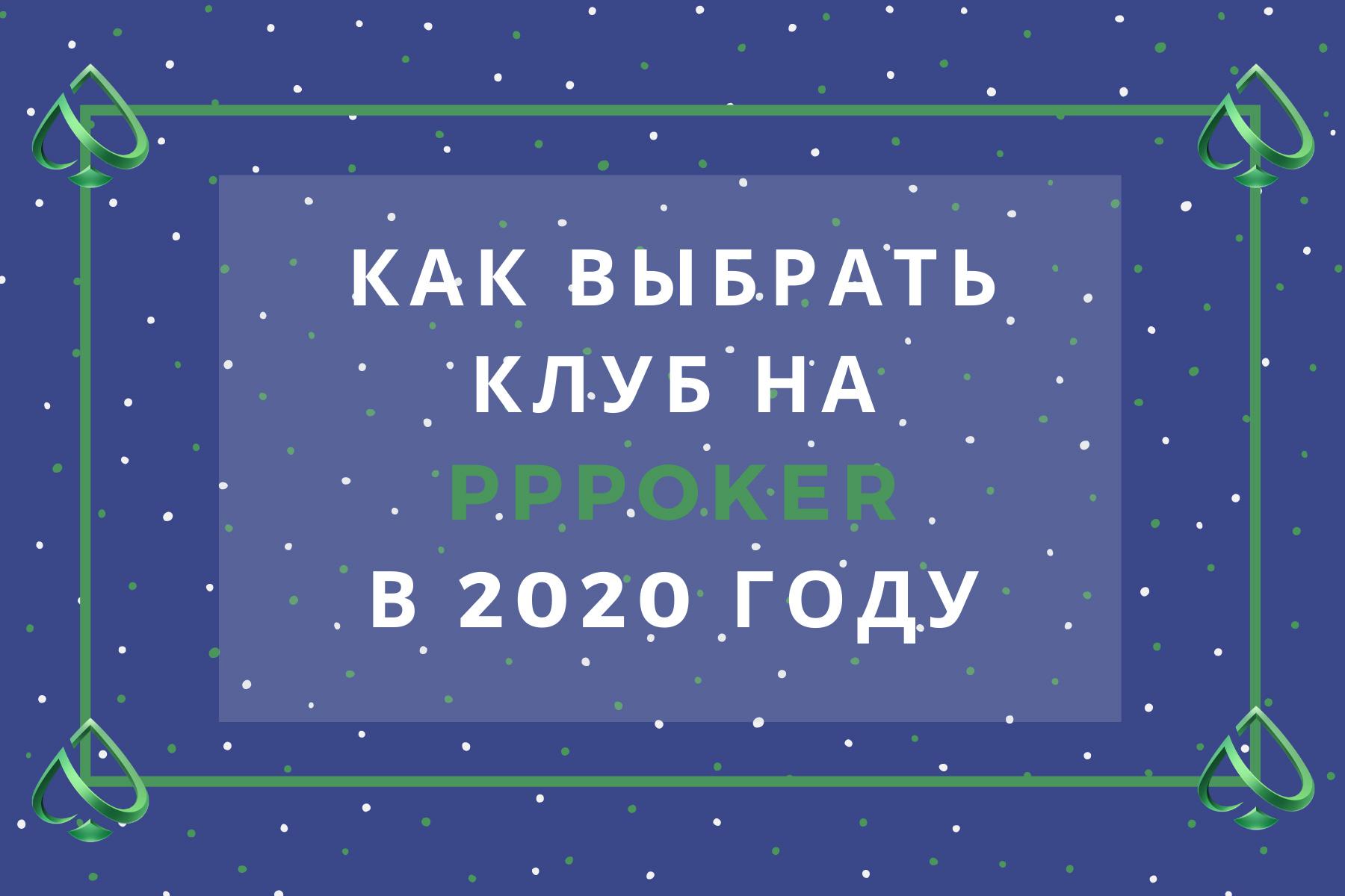 Клубы в руме PPPoker в 2020 году.