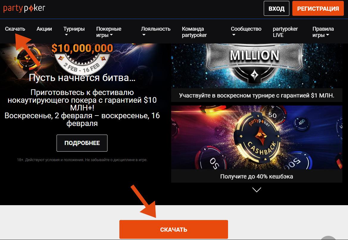 Кнопка загрузки клиента partypoker на сайте рума.