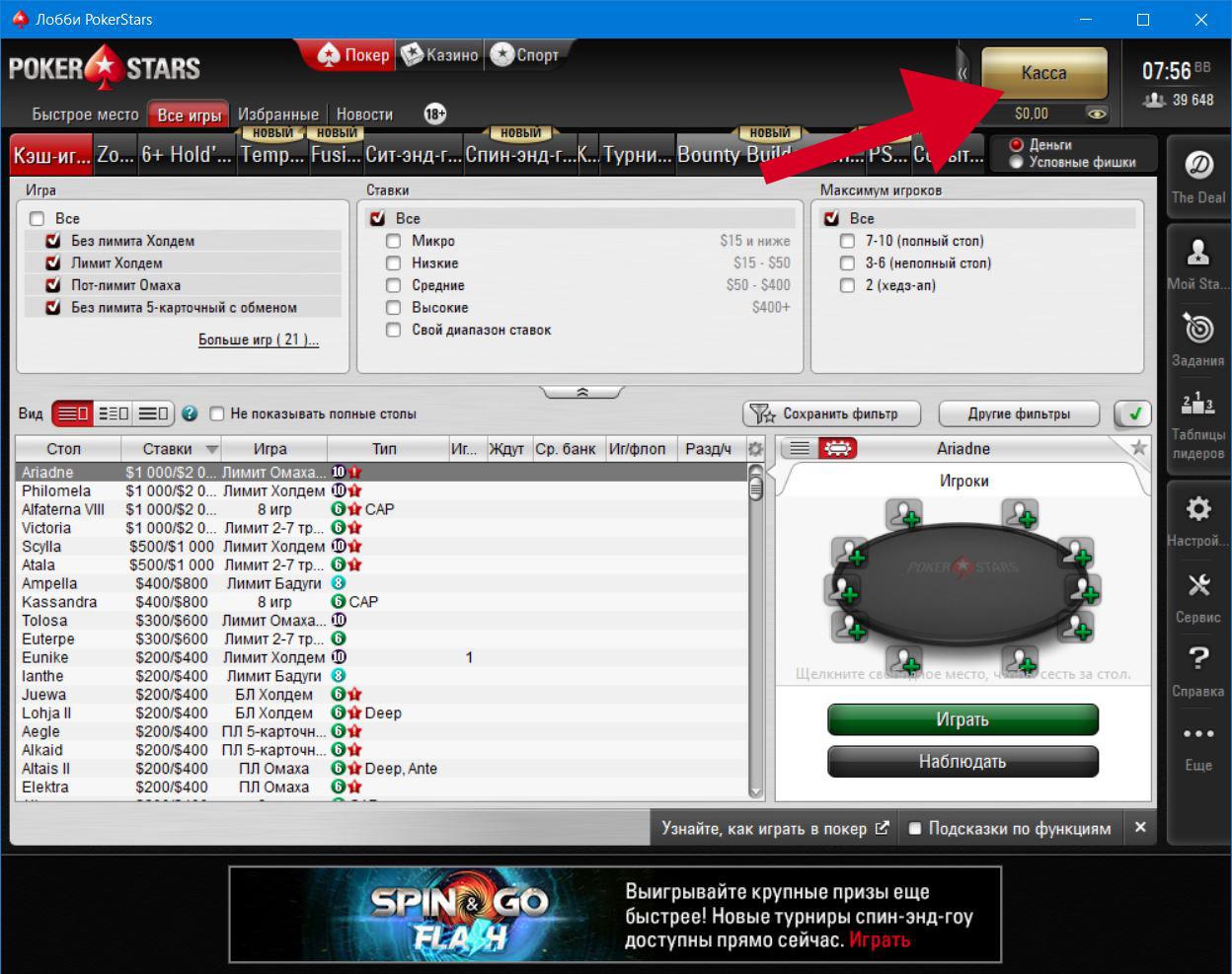 Кнопка Касса в лобби клиента PokerStars.