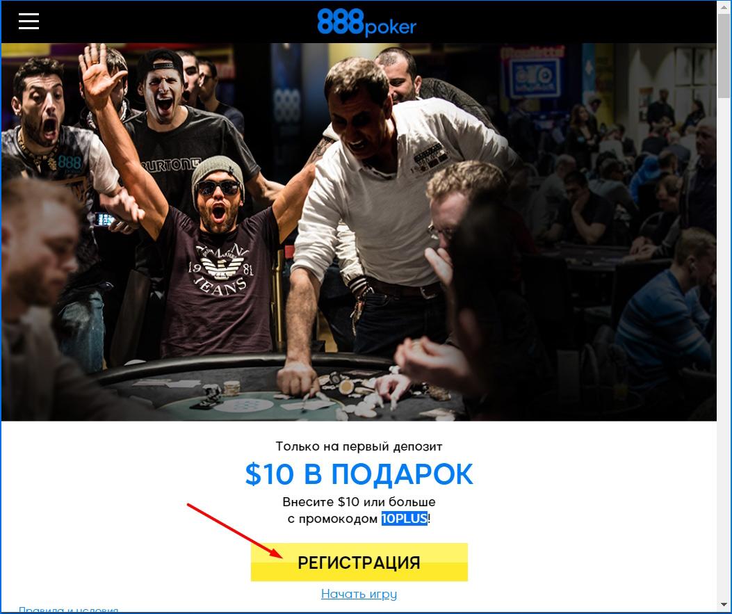 Кнопка Регистрация на главной странице официального сайта 888poker.