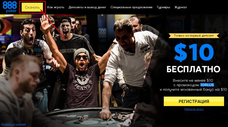 Кнопка Скачать клиент на главной странице официального сайта 888poker.