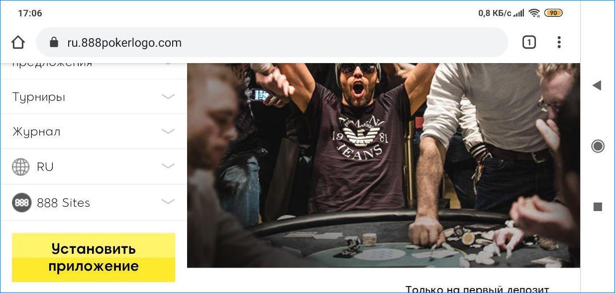 Кнопка Скачать мобильное приложение 888poker на сайте.