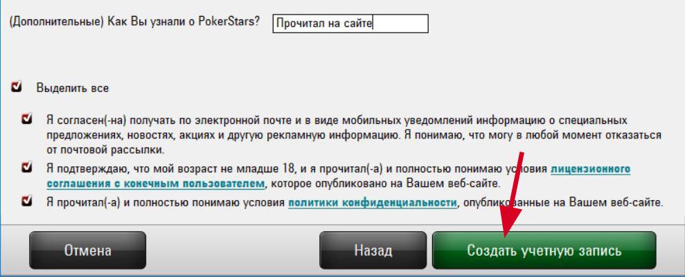 Кнопка завершения создания аккаунта в клиенте PokerStars при регистрации.