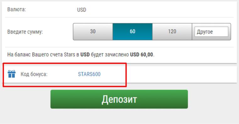 Вввод промокода при депозите через кассу клиента PokerStars.