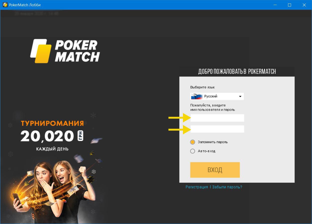 Авторизация в клиенте PokerMatch для ПК.