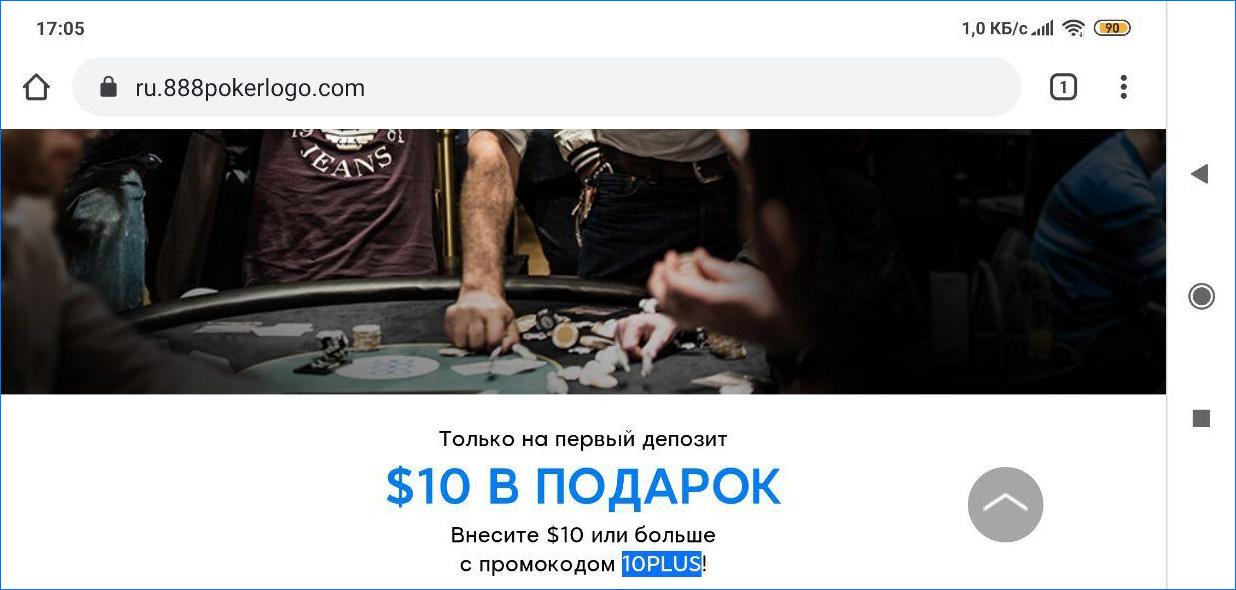 Мобильная версия сайта 888poker.