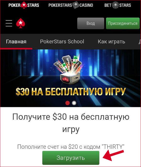 Скачать мобильное приложение PokerStars с официального сайта.