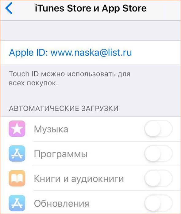 Настройки App Store и iTunes на мобильном.