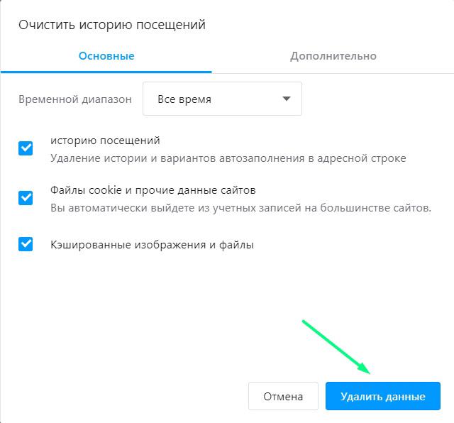 Очистка файлов кукис в браузере Opera.