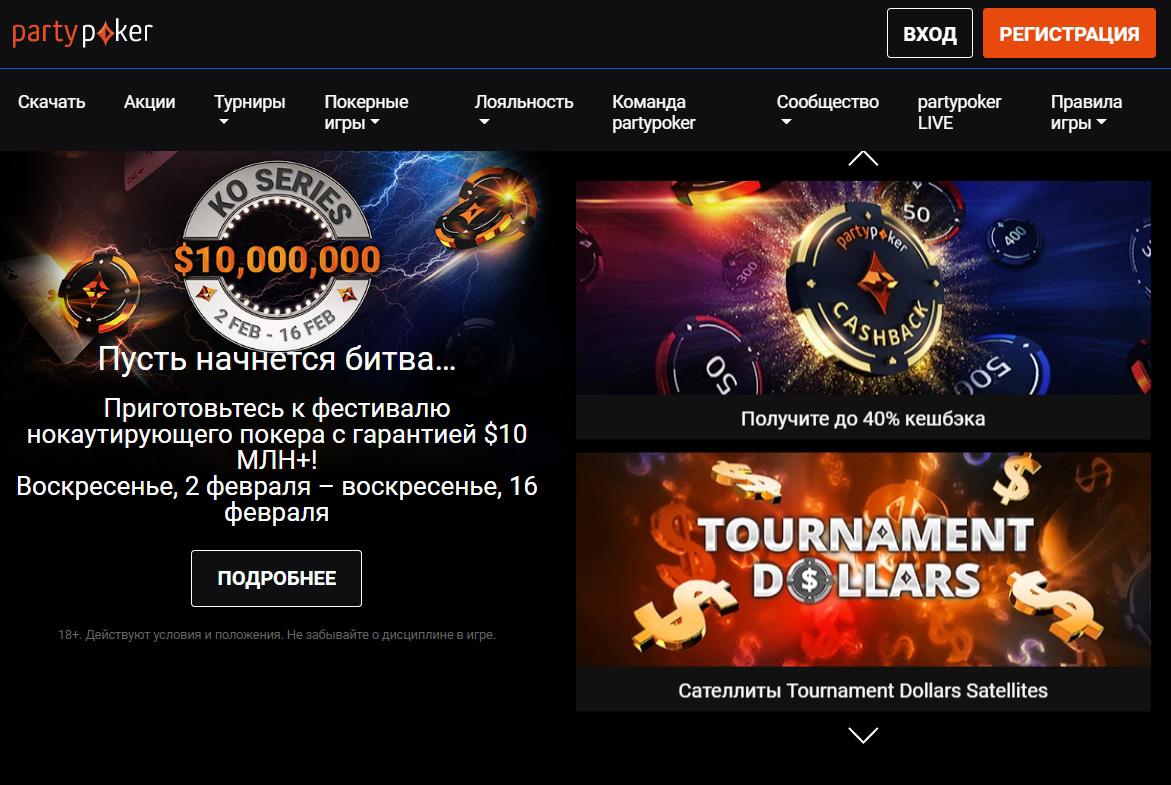 Официальный сайт partypoker.