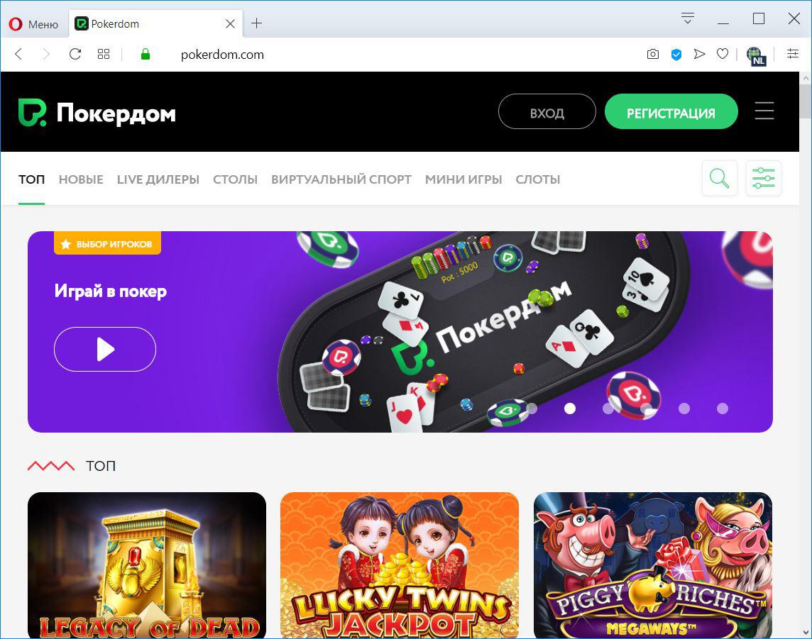 Главная страница официального сайта покерного рума Покердом.