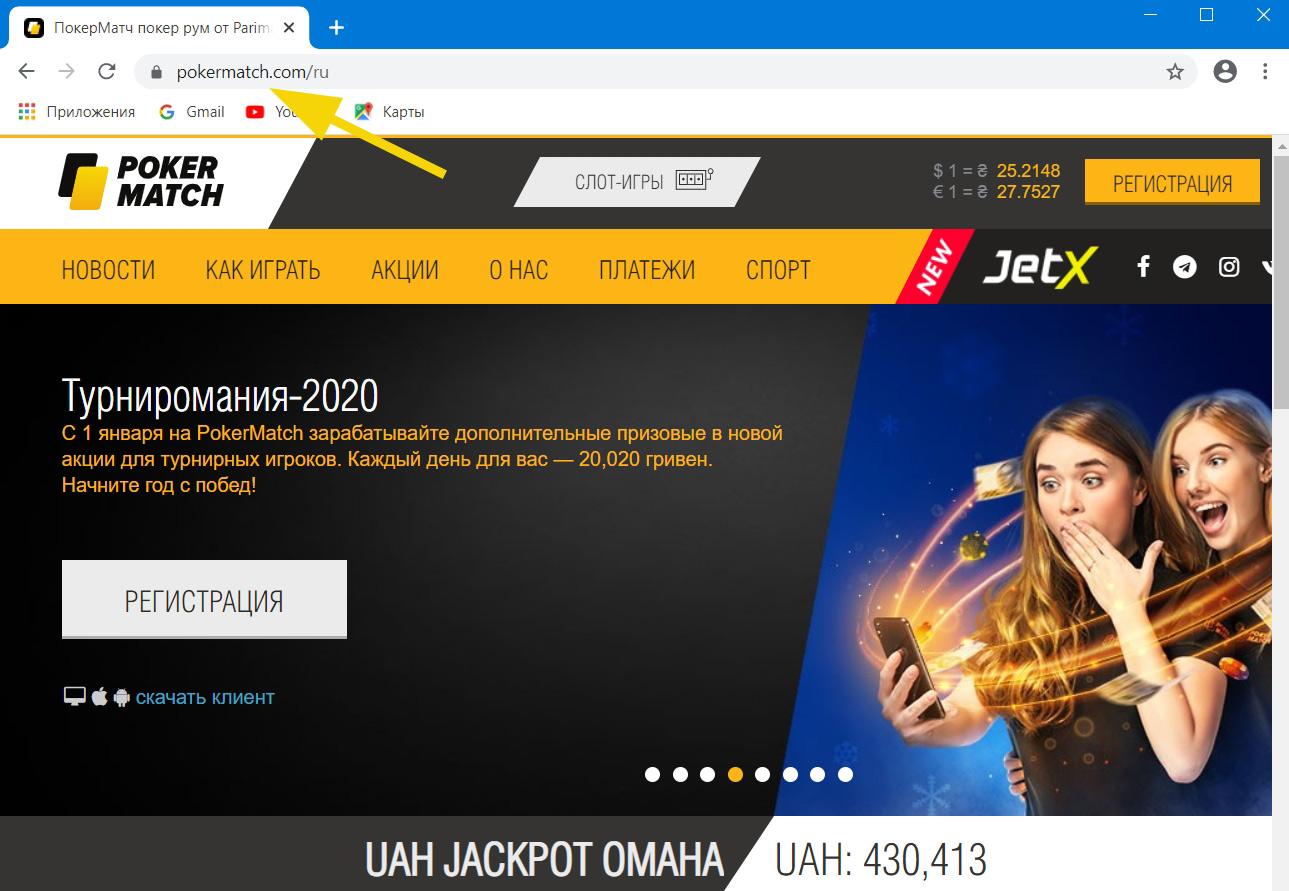 Официальный сайт PokerMatch.
