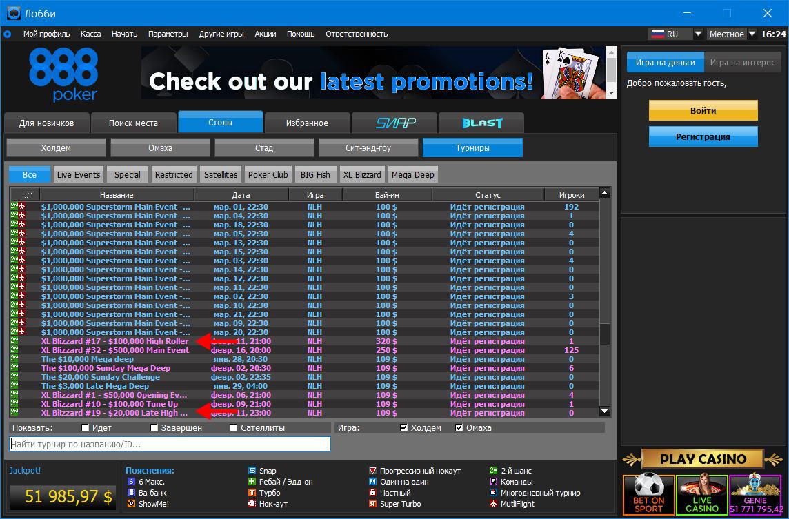 Турнирные онлайн-серии в руме 888poker.