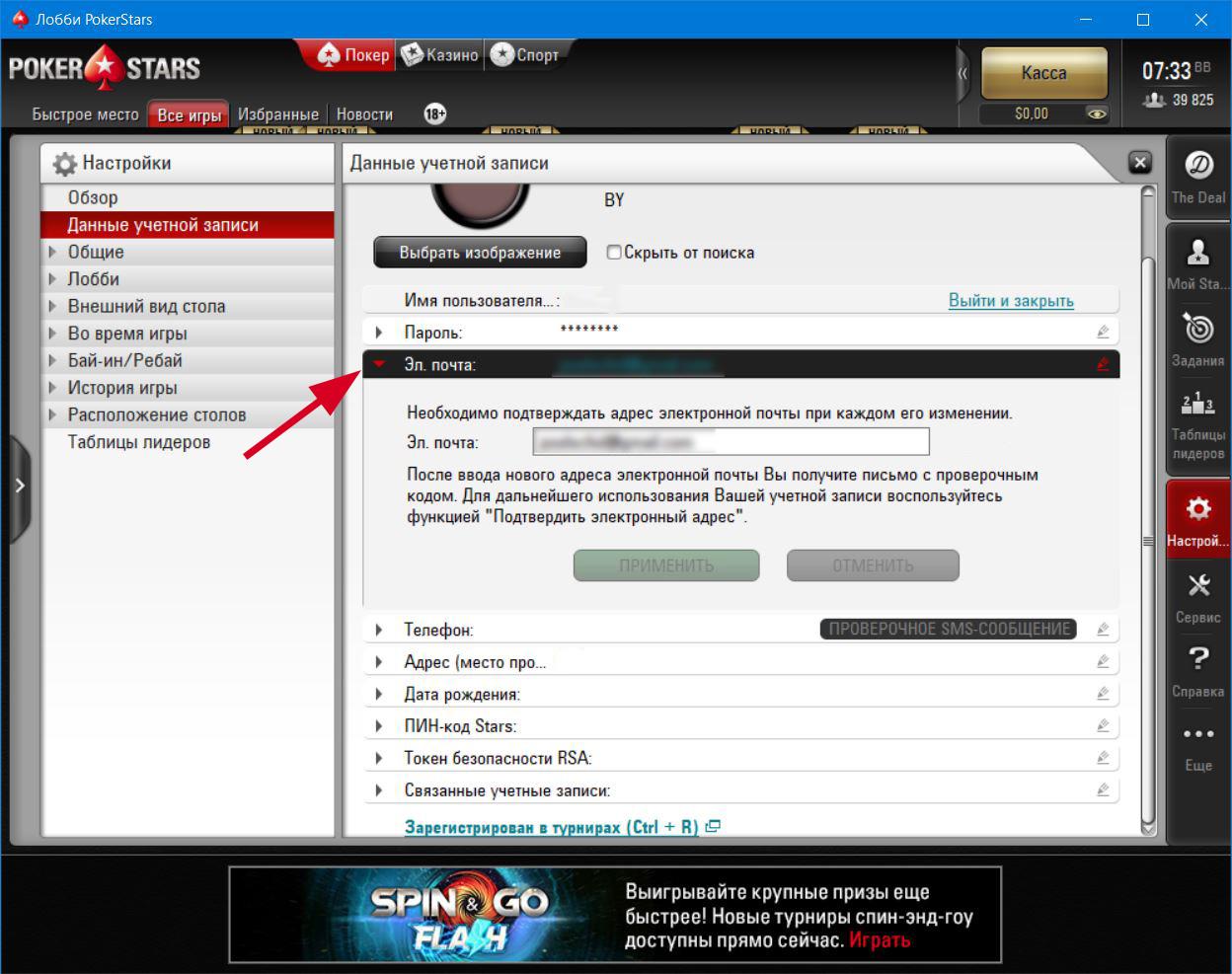 Подтверждение электронной почты в клиенте PokerStars.