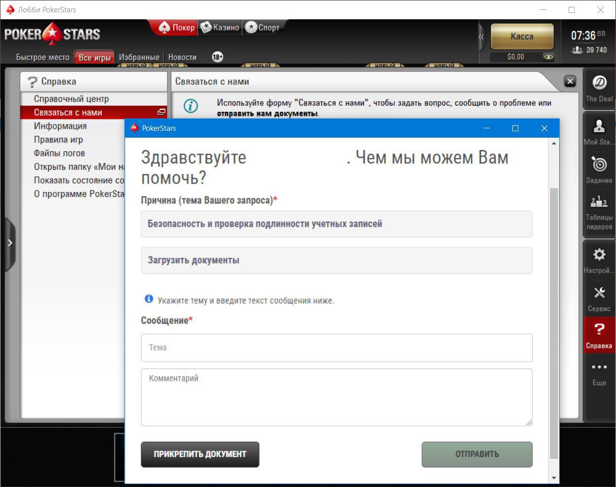 Подтверждение личности игрока в клиенте PokerStars с загрузкой документов для техподдержки.