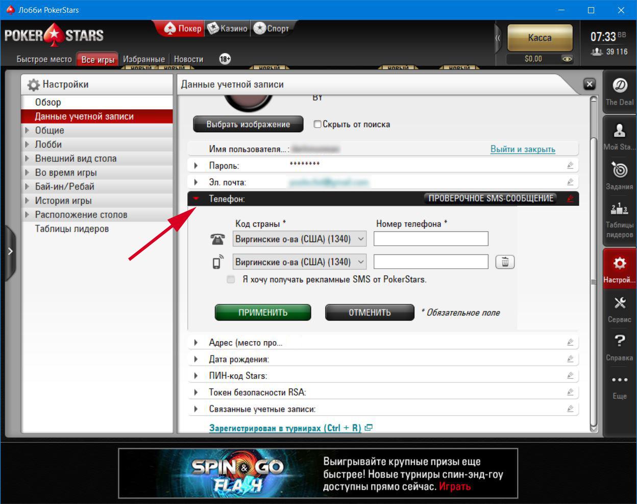 Подтверждение номера телефона в клиенте PokerStars.