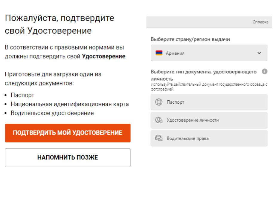 Пожтверждение удостоверения личности на partypoker.