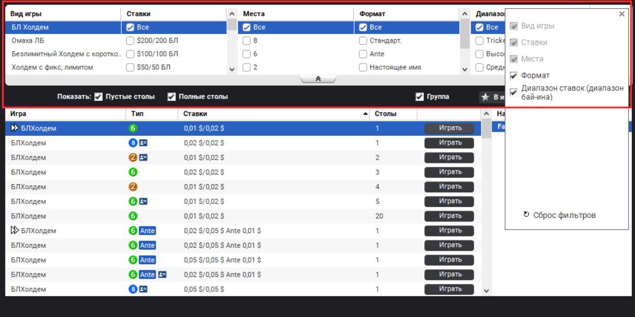 Поиск столов по параметрам в лобби клиента partypoker.