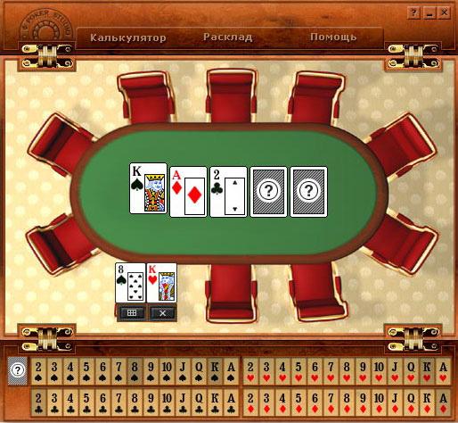 Покерный софт Poker Studio.