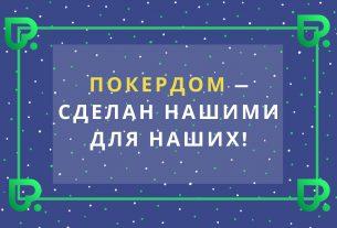 Обзор российского покерного рума Покердом - игра в покер на рубли.
