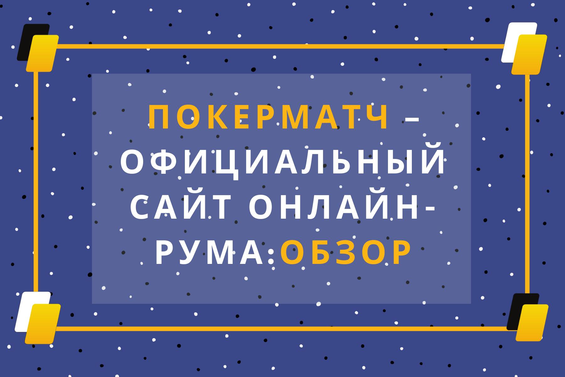 Официальный сайт PokerMatch: обзор рума.